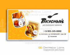 Наружная реклама для производителя детского питани