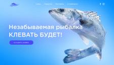 Главный экран сайта о рыбалке