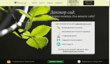 """Комплексный уход за деревьями """"Доктор Сад"""""""