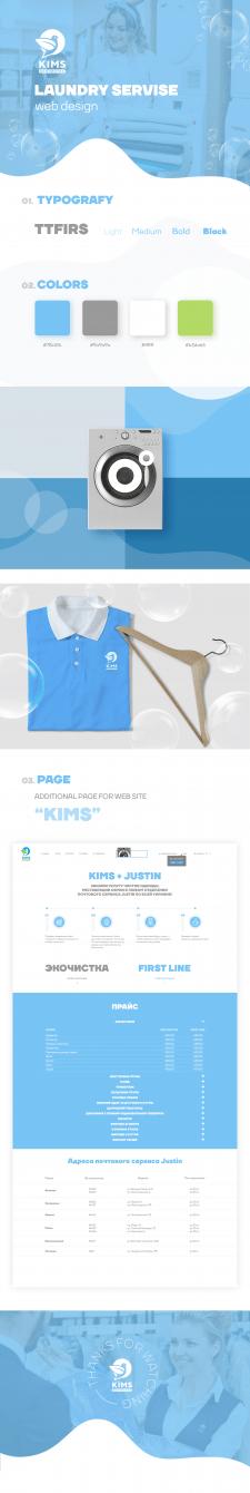Веб страница для сайта химчистки Кимс