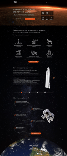 Путешествие на марс
