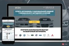 Get-Avto - Покупка автомобиля с максимальной скидк