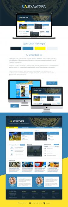 Дизайн сайта телеканала