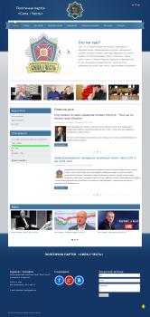Сайт для политической партии