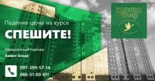 Рекламный баннер Kaddor_2
