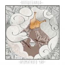 Волшебница ароматного чая