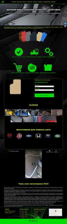 Сайт EVA-LVIV.COM