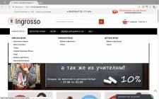 Магазин по продаже нижнего белья