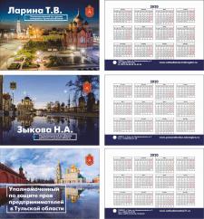 Календарики на 2020 год, г.Тула