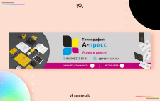 Обложка для типографии А-пресс