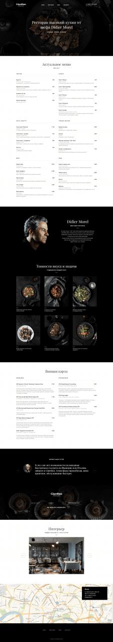 "Дизайн сайта для комании ""Giardino"""