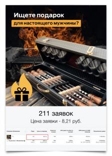"""Реклама в Инстаграм: """"Набор для шашлыков"""""""