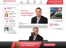 Сайт для инфобизнеса