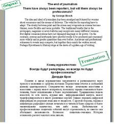 Переклад з англ. на рос. Тематика: журналістика