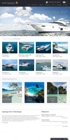 Seethesea - аренда яхт