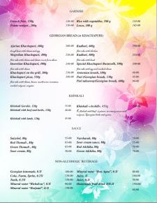 Перевод ресторанного меню