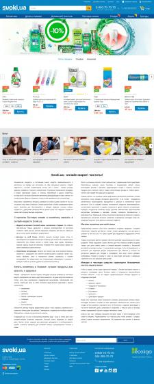 Svoki - интернет-маркет чистоты
