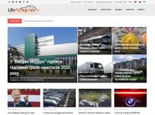 Новостной сайт для Укравтопром