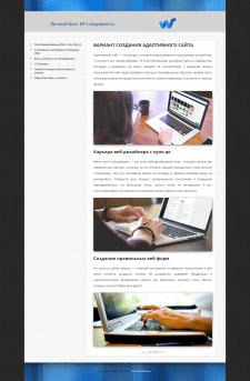 Информационный блог