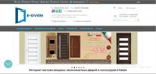 https://e-dveri.com.ua - Интернет магазин дверей
