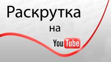 Комплексная раскрутка YouTube!