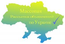 Массовая рассылка объявлений на интернет доски Украины и России