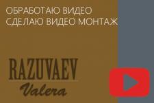 Видео монтаж роликов