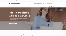 Landing Page психолога