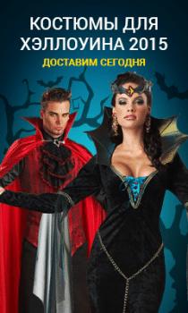Баннеры для Сайта маскарадных костюмов