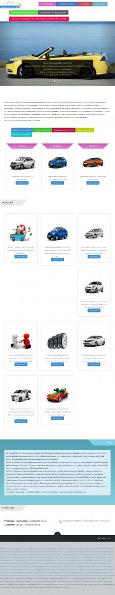 Сайт автопроката