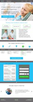 Лендинг стоматологической клиники