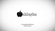 Реклама Nakleyka