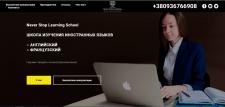 Создания и оформления Landing-page для школы
