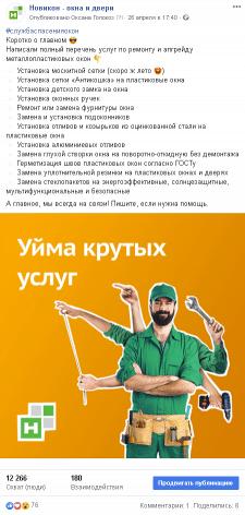 """Ведение соц сетей """"Новикон"""""""