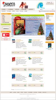 Дизайн интернет-магазина международного издательства
