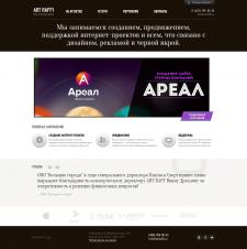 Сайт агенства ARTRAFFI