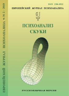 """""""Европейский журнал психоанализа"""""""