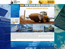 Дизайн сайта для компании АБУ