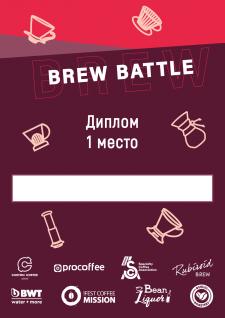 Диплом Brew Battle