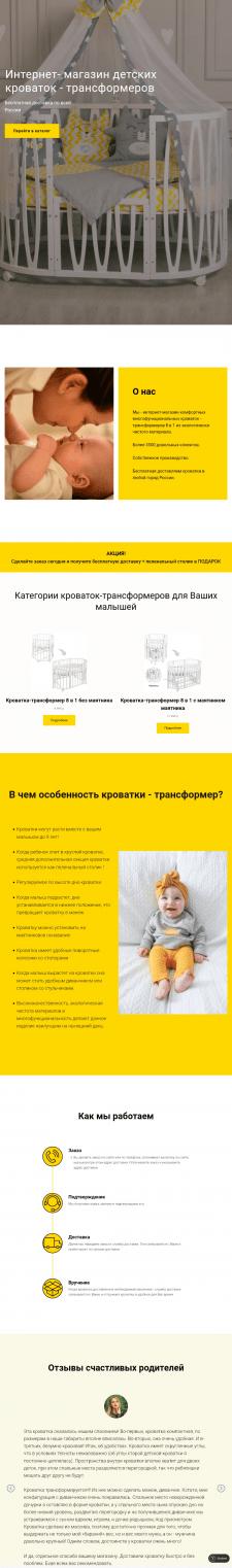 Многостраничный сайт с функционалом интернет -мага