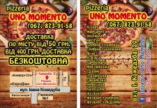 Флаер для пиццерии