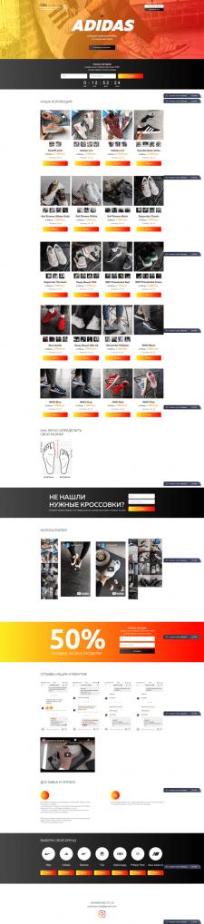 Разработка  сайта под продажу кроссовок