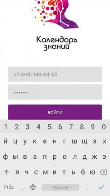 API для приложения Календарь знаний