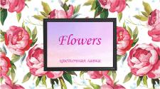 Визитка к цветочному магазину