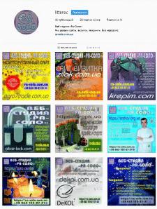 Єккаунт в Инстаграмм с рекламніми банерами