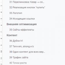 Комплексный аудит интернет-магазина agrus.kiev.ua