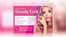 Баннер для салону краси Beauty Look