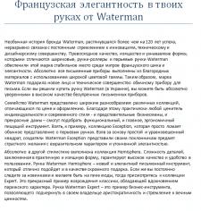 Французская элегантность в твоих руках от Waterman