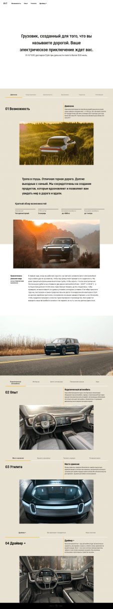 Информационный Лендинг про электромобиль
