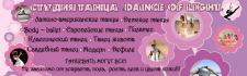 Флаер Танцевальной студии